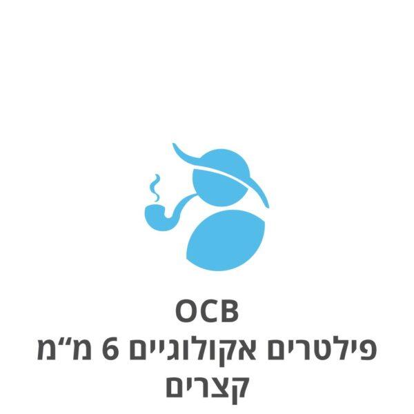"""OCB פילטרים אקולוגיים 6 מ""""מ קצרים"""