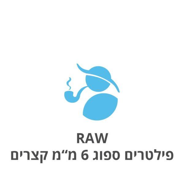 "RAW פילטרים ספוג 6 מ""מ קצרים"