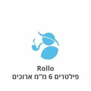 """Rollo פילטרים 6 מ""""מ ארוכים"""