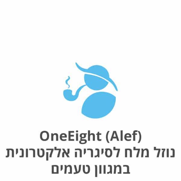 "OneEight Alef E-Salt Liquids וואן אייט (אלף) נוזל מלח לסיגריה אלקטרונית במגוון טעמים 30 מ""ל"