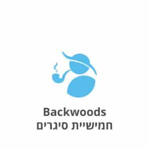 Backwoods 5-Cigars בקוודס חמישיית סיגרים במגוון טעמים