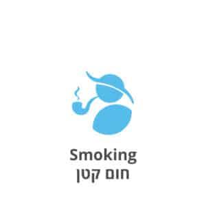 Smoking חום קטן