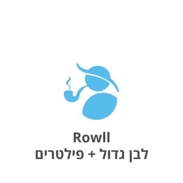 Rowll רואול לבן גדול + פילטרים