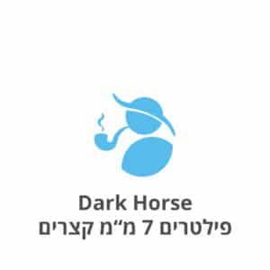 """Dark Horse פילטרים 7 מ""""מ קצרים"""