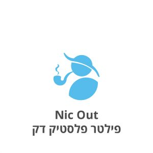 Nic Out ניק אאוט פילטרים פלסטיק דקים לסיגריות