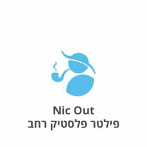 Nic Out ניק אאוט פילטרים פלסטיק רחבים לסיגריות