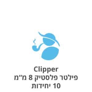 """Clipper קליפר 10 פילטרים פלסטיק 8 מ""""מ לסיגריות"""