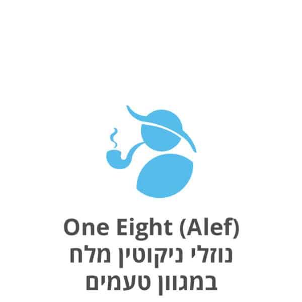 "One Eight (Alef) E-Liquids וואן אייט (אלף) נוזלים ניקוטין מלח 30 מ""ל במגוון טעמים"