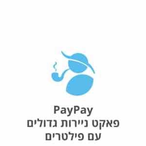 PayPay פאקט גדול עם פילטרים