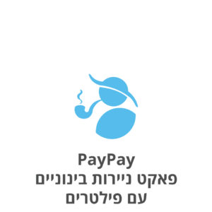 PayPay פאקט ניירות בינוניים עם פילטרים
