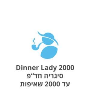 Dinner Lady 2000 Disposable E-Cig דינר ליידי 2000 סיגריה אלקטרונית חד פעמית