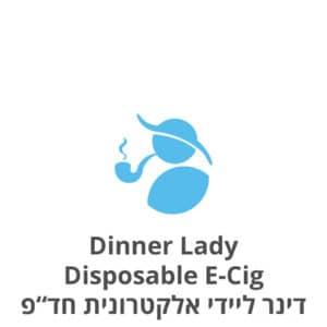 Dinner Lady Disposable E-Cig דינר ליידי סיגריה אלקטרונית חד פעמית