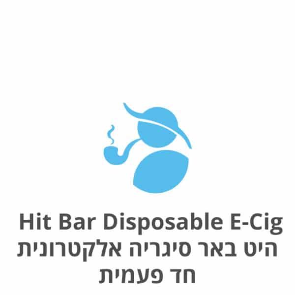 Hit Bar Disposable E-Cig היט באר סיגריה אלקטרונית חד פעמית