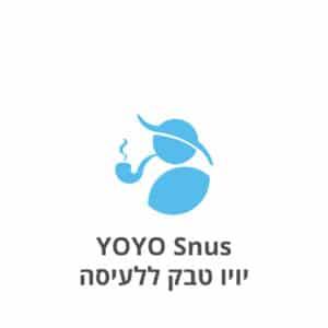 """YOYO - Swedish Snus 15mg טבק שוודי ללעיסה יויו חזק במיוחד 15 מ""""ג"""