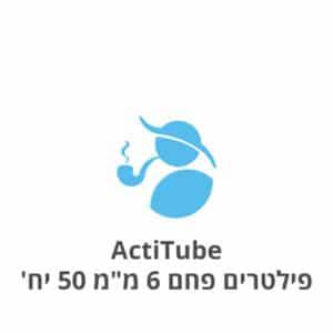 "Actitube אקטיטיוב פילטרים פחם 6 מ""מ 50 יח'"