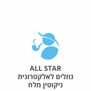 "AllStar Saltnic E-Liquids אולסטאר נוזלים ניקוטין מלח 60 מ""ל במגוון טעמים"