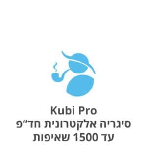 Kubi Pro 1500 Disposable E-Cig קובי פרו 1500 סיגריה אלקטרונית חד פעמית