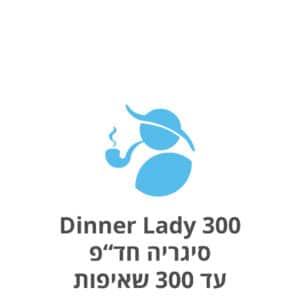 Dinner Lady 300 Disposable E-Cig דינר ליידי 300 סיגריה אלקטרונית חד פעמית