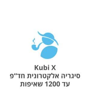 Kubi X 1200 Disposable E-Cig קובי אקס 1200 סיגריה אלקטרונית חד פעמית