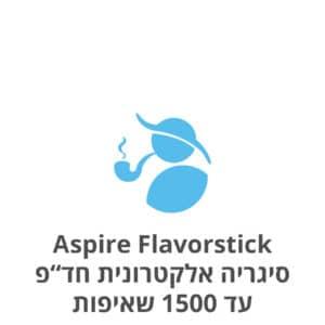 Aspire Flavorstick 1500 Disposable E-Cig אספייר פלייבור-סטיק 1200 סיגריה אלקטרונית חד פעמית