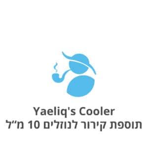 "Yaeliq's Cooler - Cooling addon for E-Liquids 10ml יעליק מקרר - תוספת קירור לנוזלים לסיגריה אלקטרונית 10 מ""ל"