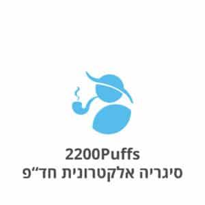 2200Puffs Disposable E-Cig סיגריה אלקטרונית 2200פאפס חד פעמית