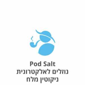 "Pod Salt Saltnic E-Liquids פוד סולט נוזלים ניקוטין מלח 30 מ""ל במגוון טעמים"